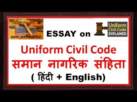 Essay on Uniform Civil Code II समान नागरिक संहिता पर निबंध II SSC II Bank II Other Exams