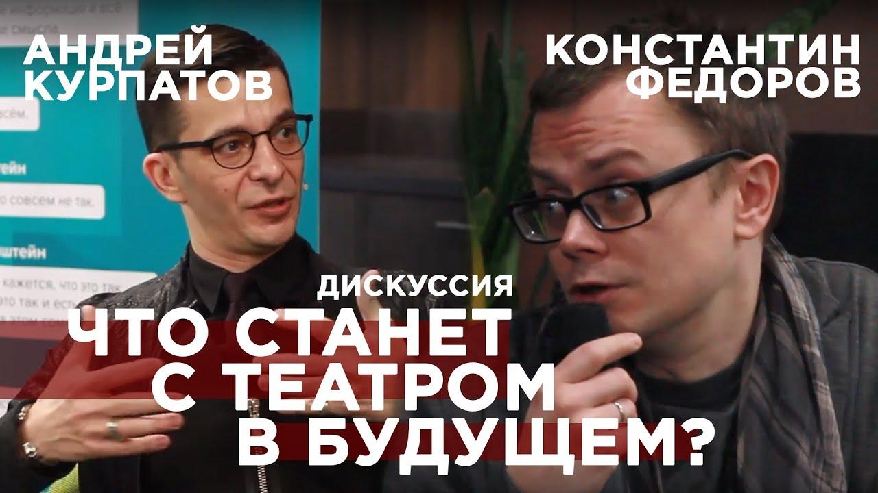 Новые способы воздействия на зрителя. Андрей Курпатов и Константин Фёдоров