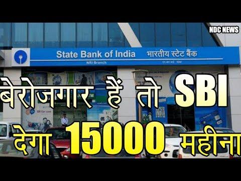 खुशख़बरी, अगर आप बेरोजगार हैं तो SBI आप के अकाउंट में डालेगा 15000 पर महीना