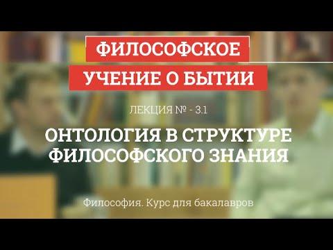 3.1 Онтология в структуре философского знания - Философия для бакалавров