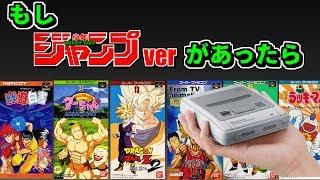 ミニスーパーファミコン 週刊少年ジャンプverがあったら収録して欲しいソフト 32選 thumbnail