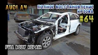 #64 [Audi A4 B8] Полный кузовной ремонт. Body repair