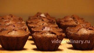 Шоколадно-кофейные маффины - Рецепт Бабушки Эммы