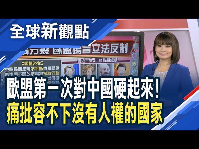 習近平反嗆:歐盟管好自己 反對人權問題搞雙標!歐盟主席:中國是競爭對手 香港新疆侵害人權將立