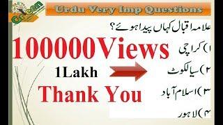 Urdu Quiz Part - 01 | Mahatet | Tet | Ctet | tet Urdu | Competitive Exam