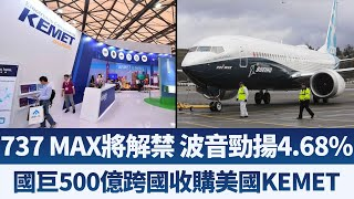 737 MAX將解禁 波音勁揚4.68%|國巨500億跨國收購美國KEMET|產業勁報【2019年11月12日】|新唐人亞太電視