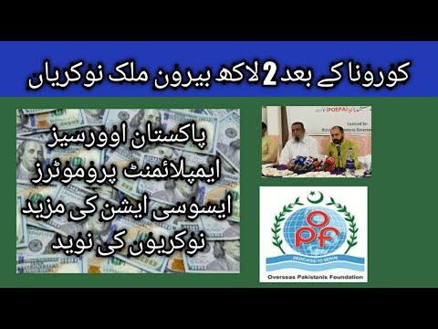 Overseas Pakistan 200,000 Jobs