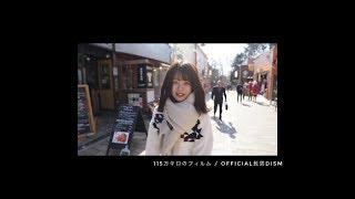 115万キロのフィルム / Official髭男dism  full covered by 春茶