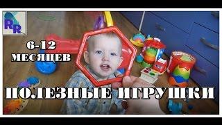 видео Игрушки для ребенка от 6 мес. до 1 года