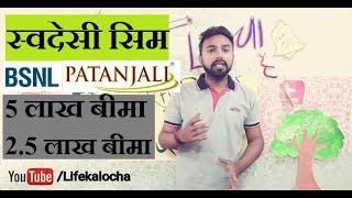 Baba Ramdev Patanjali Sim Launch free for 1 year । Patanjali Sim 4G फ्री