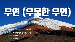 [은성 반주기] 우연(우울한우연) - 베이비복스(Babyvox)