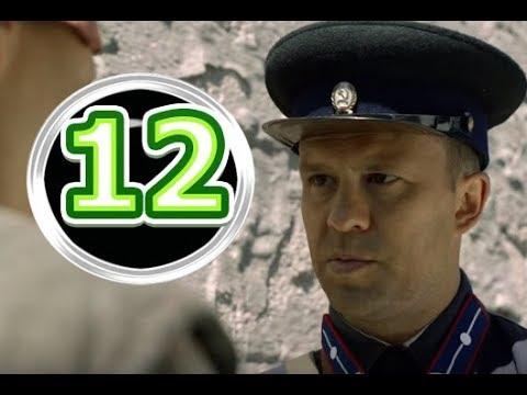 А.Л.Ж.И.Р. 12 серия - Дата выхода, премьера, содержание