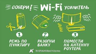Как разогнать Wi-Fi роутер для тусы