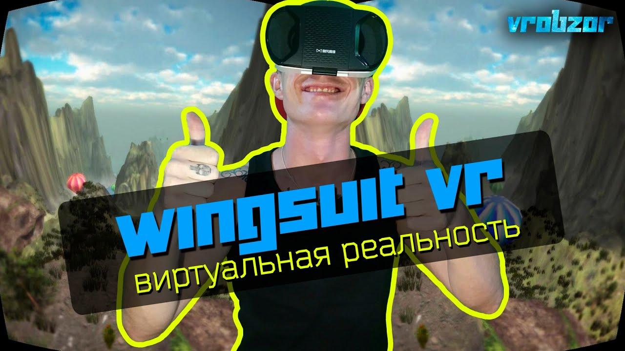Скачать игру для очков виртуальной реальности бесплатно купить dji goggles к коптеру в тула