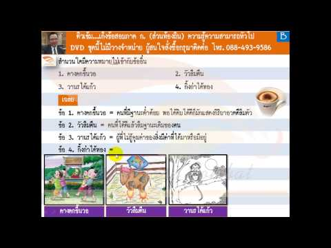 ติวท้องถิ่น - เก็งข้อสอบ ภาค ก ชุด B - ภาษาไทย 01