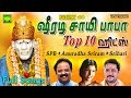 Download Shirdi Sai Baba Top 10 Tamil Hits | SPB | Anuradha Sriram | Srihari MP3 song and Music Video