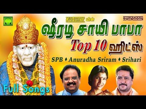 Shirdi Sai Baba Top 10 Tamil Hits  SPB  Anuradha Sriram  Srihari