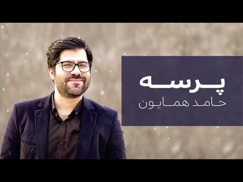 Parseh - Hamed Homayoun | پرسه - حامد همایون