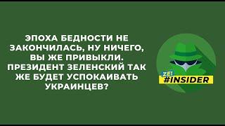 Президент Зеленский так же будет успокаивать украинцев?