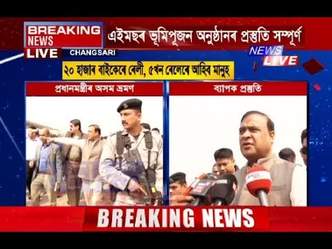 PM Modi's Assam visit | Himanta Biswa Sarma takes stock of preparations at Changsari