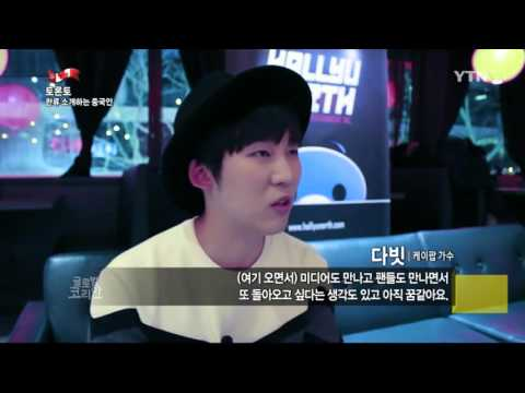 DABIT (다빗) - Interview with YTN News