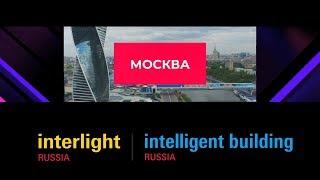 Interlight Russia | Intelligent Building Russia 2019