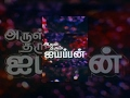 Arul Tharum Ayyappan video