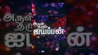Arultharum Ayyappan (1987) Tamil Movie