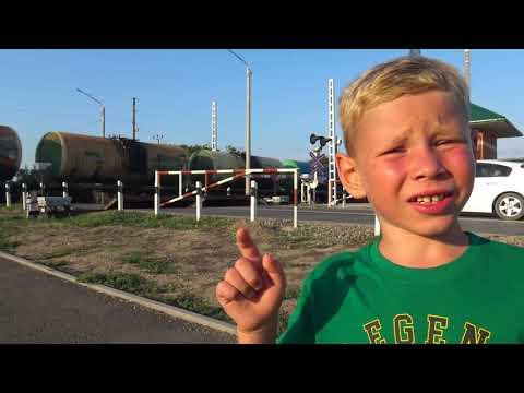Поезд и Железная