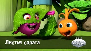 Мультфильм детям -  Овощная ВЕЧЕРИНКА –Листья салата - серия 98