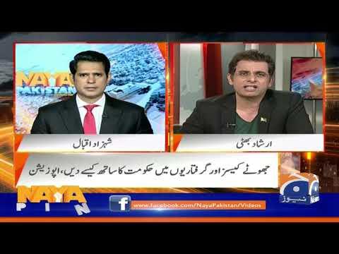 Naya Pakistan |