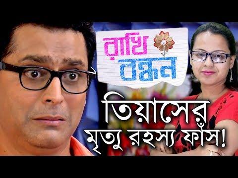 [ADVANCE TWIST] 🔥Tiyas Er Mrityu Rohosyo Fas!🔥 | Rakhi Bandhan | Star Jalsha | Chirkut Infinity