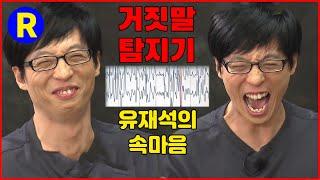 [런닝맨] 런닝맨 EP 20/ 거짓말 탐지기...유재석의 속마음