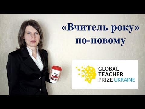 """Вчитель року"" по-новому. Global Teacher Prize Ukraine"