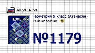 Задание № 1179 - Геометрия 9 класс (Атанасян)