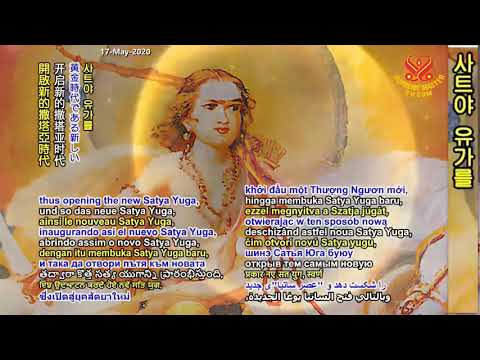 (P. 90) Prophecies Of The Golden Age: Lord Kalki Avatar And The New Satya Yuga