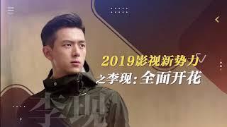 《2019影视新势力》之李现:全面开花【中国电影报道|20200124】