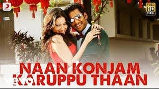 Naan Konjam Karuppu Thaan lyrical video (KATHI SANDAI)