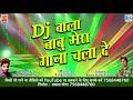 Dj Wale Babu Mera Gaana Chala De - Rajasthani Version | Superhit DJ Song | New Marwadi DJ Song