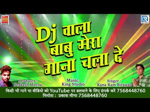Dj Wale Babu Mera Gaana Chala De - Rajasthani Version | Superhit DJ Song | New Marwadi DJ Song