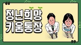 """[1분 정리] """"청년희망 키움통장""""개…"""