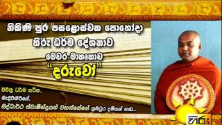 Nikini Pohoda Hiru Dharma Deshanawa - 2015-08-29 - Daruwo (Children)