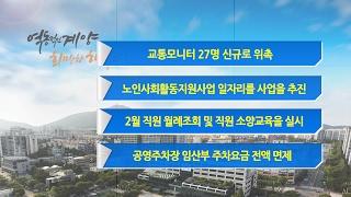 2월 1주 구정뉴스 영상 썸네일