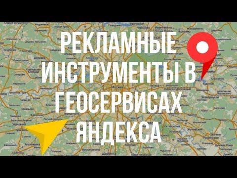 Рекламные инструменты в геосервисах Яндекса. MediaGuru. Мария Фальчикова