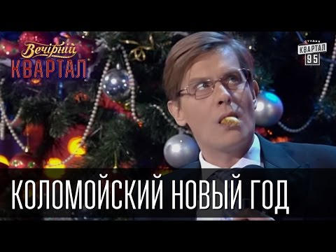 Коломойский Новый Год