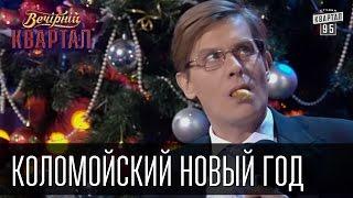 Коломойский Новый Год - Украинцы, за Вас без Нас | Вечерний Квартал 31.12.2015