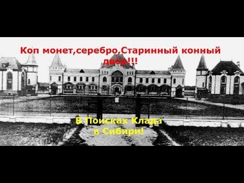 видео: Коп монет,серебро,Старинный конный двор!!! В Поисках Клада в Сибири!
