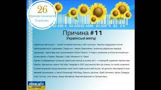 26 Причин пишатися Україною
