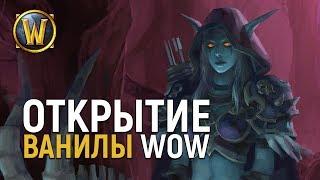 Открытие Ванилы от Blizzard - назад в прошлое! | Wow: Classic