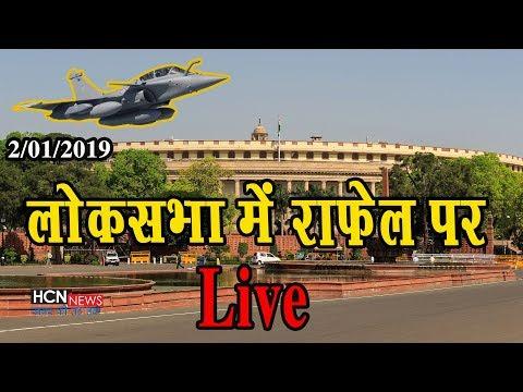 HCN News | Rafale Scam पर Arun Jaitley Live | Lok Sabha Live | Rahul Gandhi | PM Modi | BJP | LSTV